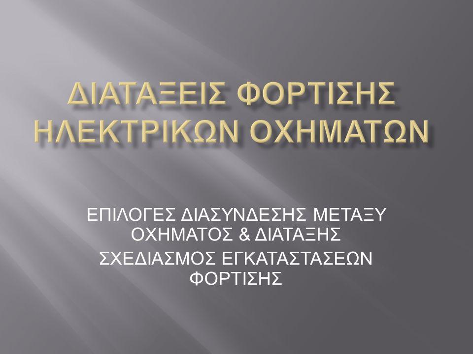 ΔΙΑΤΑΞΕΙΣ ΦΟΡΤΙΣΗΣ ΗΛΕΚΤΡΙΚΩΝ ΟΧΗΜΑΤΩΝ