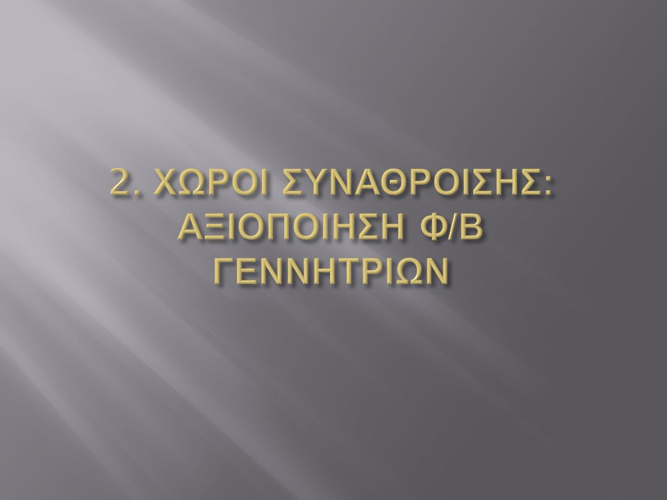 2. ΧΩΡΟΙ ΣΥΝΑΘΡΟΙΣΗΣ: ΑΞΙΟΠΟΙΗΣΗ Φ/Β ΓΕΝΝΗΤΡΙΩΝ