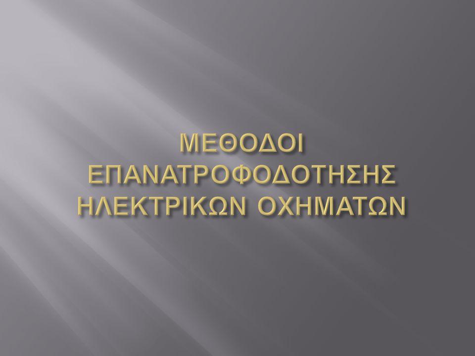 ΜΕΘΟΔΟΙ ΕΠΑΝΑΤΡΟΦΟΔΟΤΗΣΗΣ ΗΛΕΚΤΡΙΚΩΝ ΟΧΗΜΑΤΩΝ