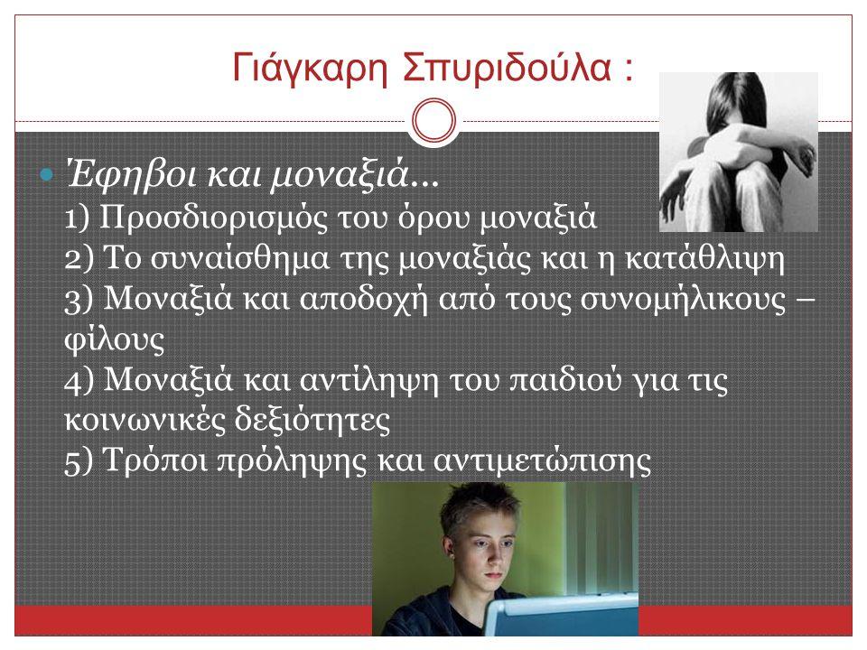 Γιάγκαρη Σπυριδούλα :