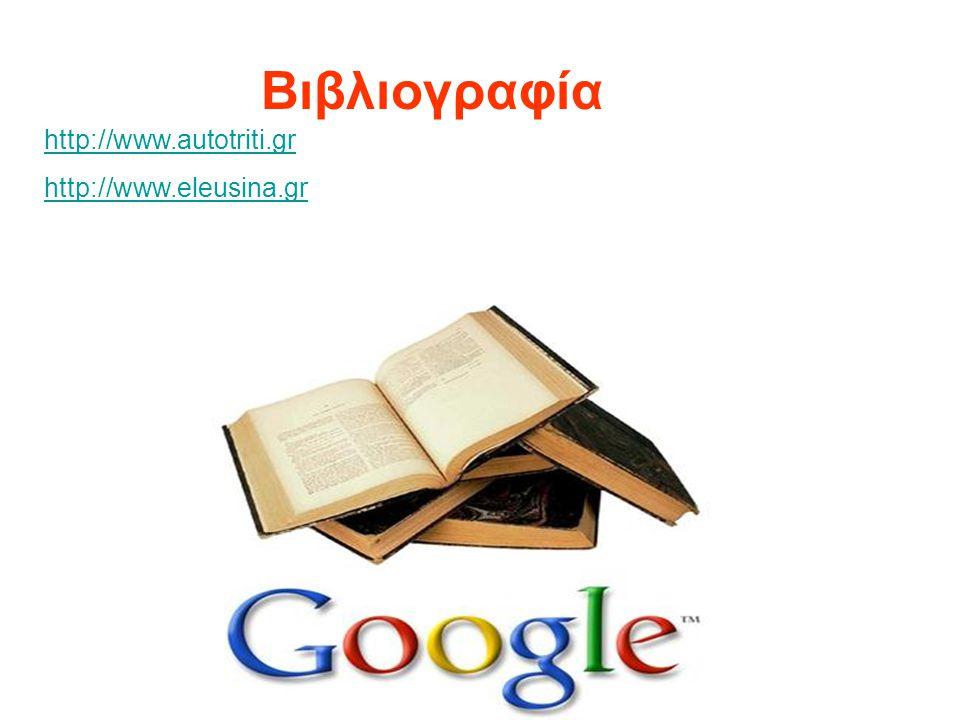 Βιβλιογραφία http://www.autotriti.gr http://www.eleusina.gr