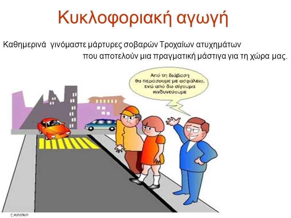 Κυκλοφοριακή αγωγή Καθημερινά γινόμαστε μάρτυρες σοβαρών Τροχαίων ατυχημάτων.