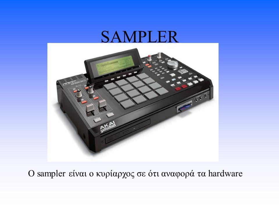 SAMPLER Ο sampler είναι ο κυρίαρχος σε ότι αναφορά τα hardware