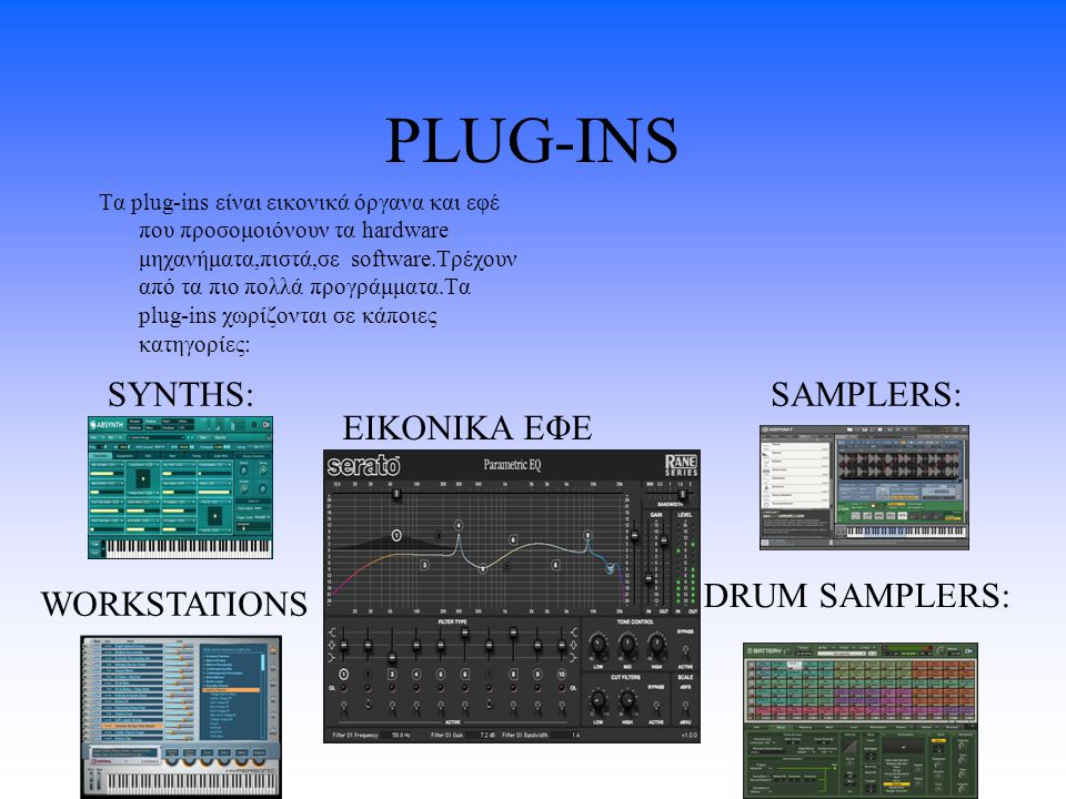 PLUG-INS SYNTHS: SAMPLERS: EIKONIKA EΦΕ DRUM SAMPLERS: WORKSTATIONS