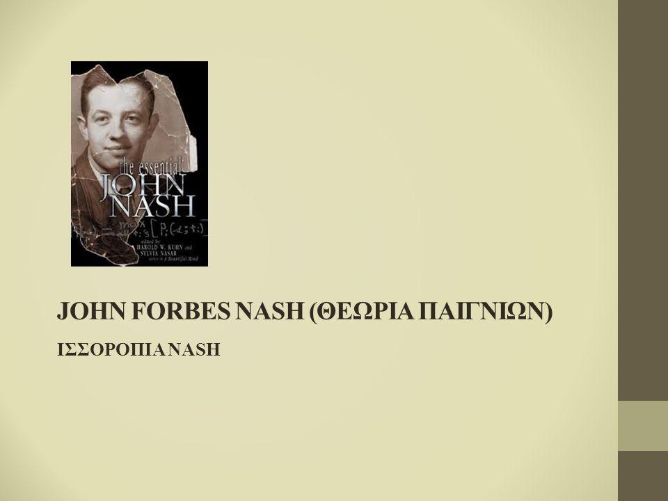 JOHN FORBES NASH (ΘΕΩΡΙΑ ΠΑΙΓΝΙΩΝ)