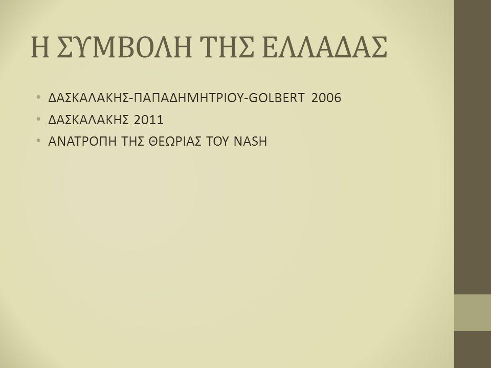 Η ΣΥΜΒΟΛΗ ΤΗΣ ΕΛΛΑΔΑΣ ΔΑΣΚΑΛΑΚΗΣ-ΠΑΠΑΔΗΜΗΤΡΙΟΥ-GOLBERT 2006