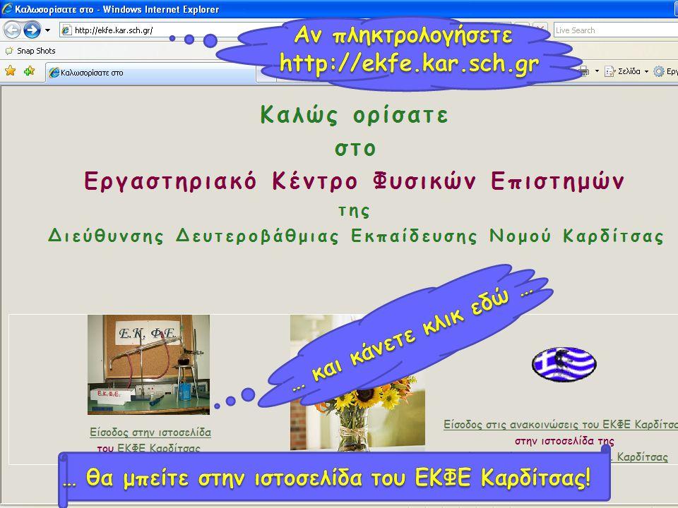 Αν πληκτρολογήσετε http://ekfe.kar.sch.gr