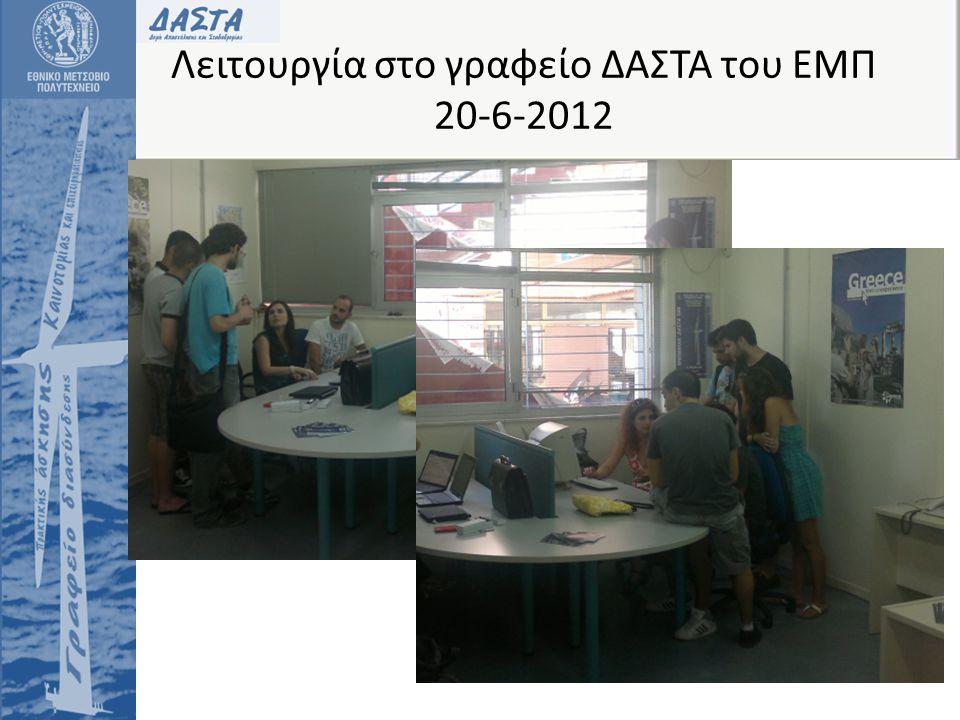 Λειτουργία στο γραφείο ΔΑΣΤΑ του ΕΜΠ 20-6-2012