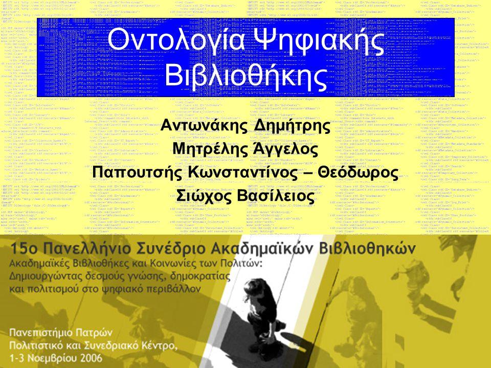 Οντολογία Ψηφιακής Βιβλιοθήκης