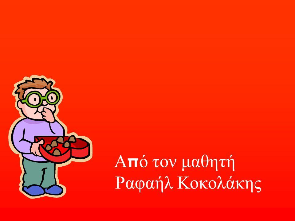 Από τον μαθητή Ραφαήλ Κοκολάκης