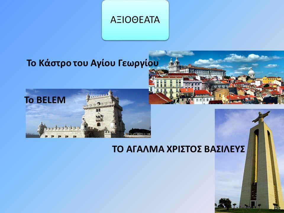 ΑΞΙΟΘΕΑΤΑ Το Κάστρο του Αγίου Γεωργίου Το BELEM