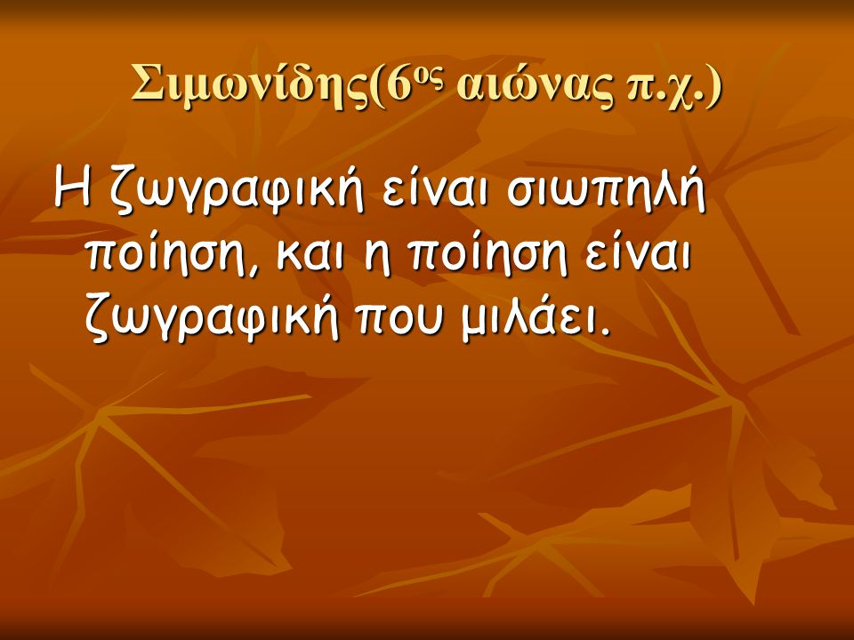 Σιμωνίδης(6ος αιώνας π.χ.)