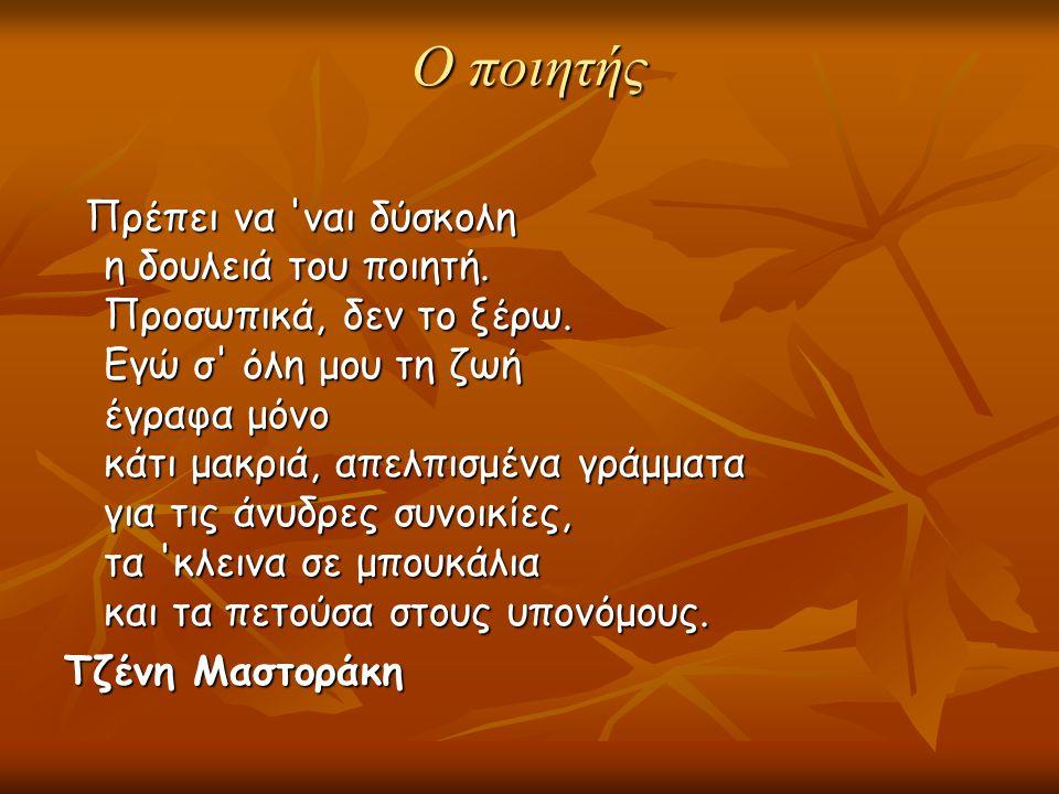 Ο ποιητής