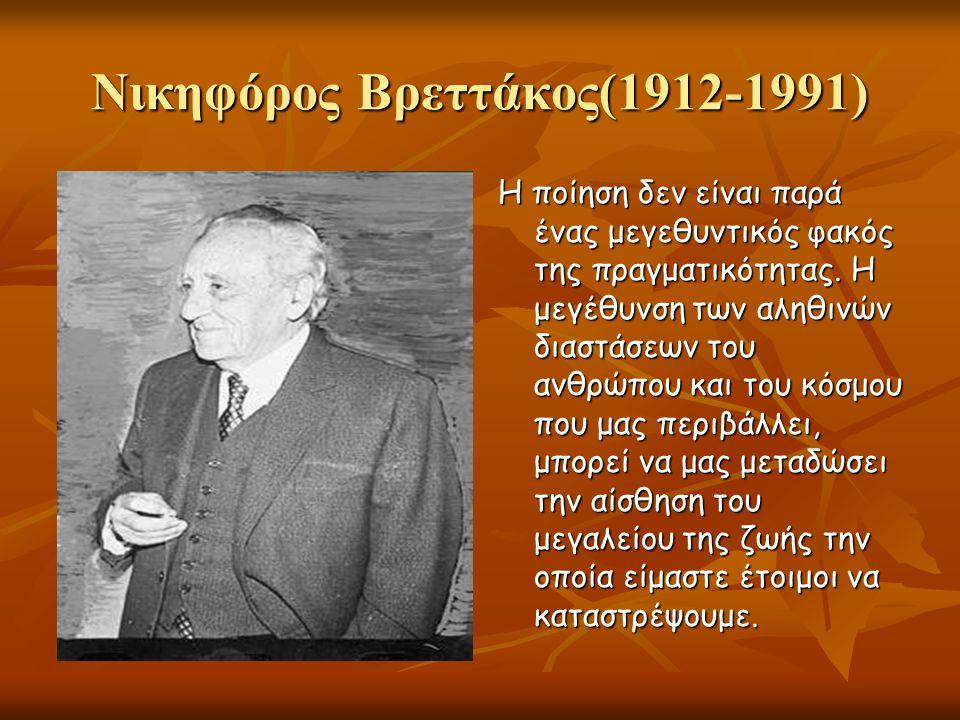Νικηφόρος Βρεττάκος(1912-1991)