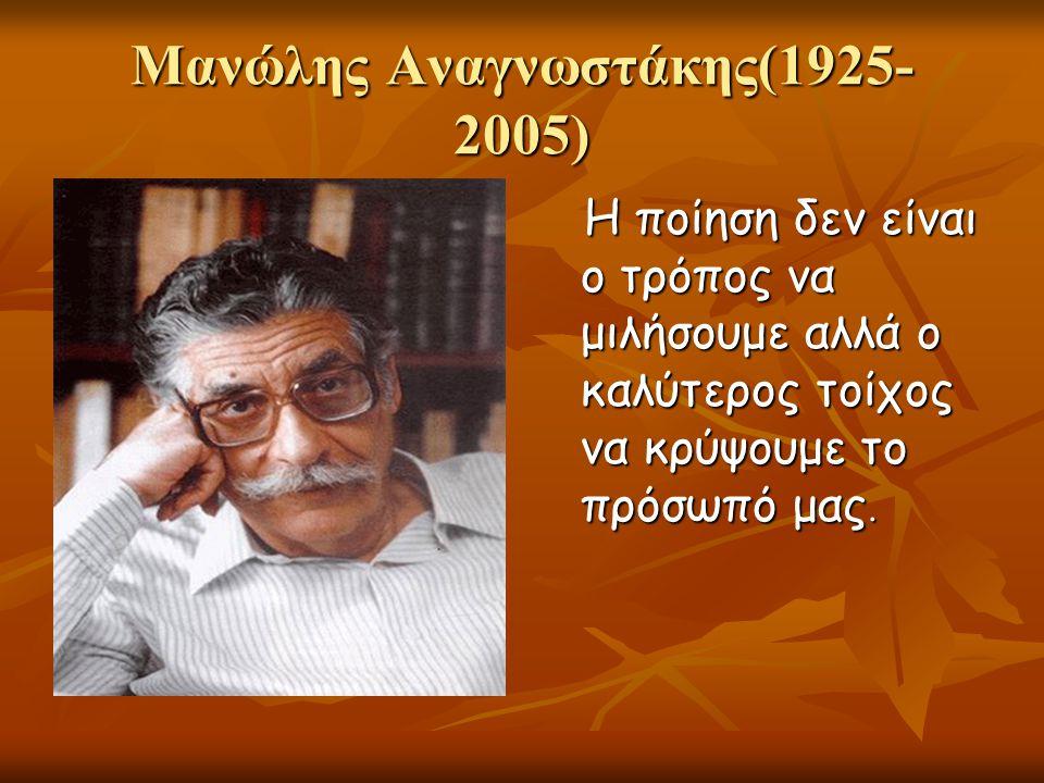 Μανώλης Αναγνωστάκης(1925-2005)