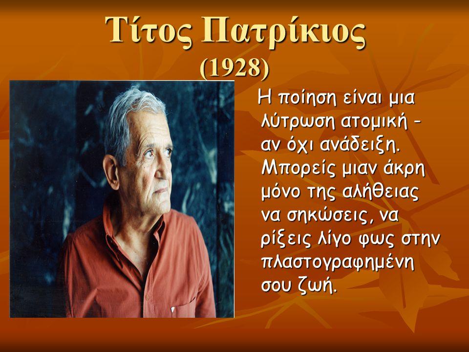 Τίτος Πατρίκιος (1928)