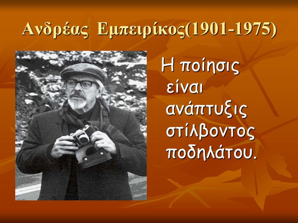 Ανδρέας Εμπειρίκος(1901-1975)