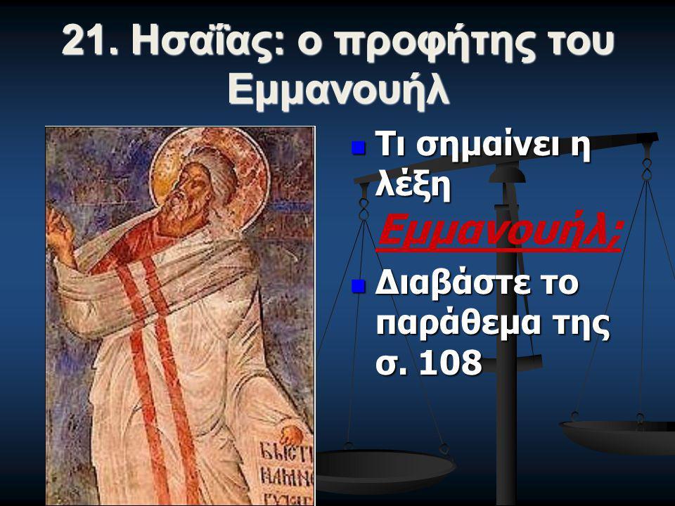 21. Ησαΐας: ο προφήτης του Εμμανουήλ