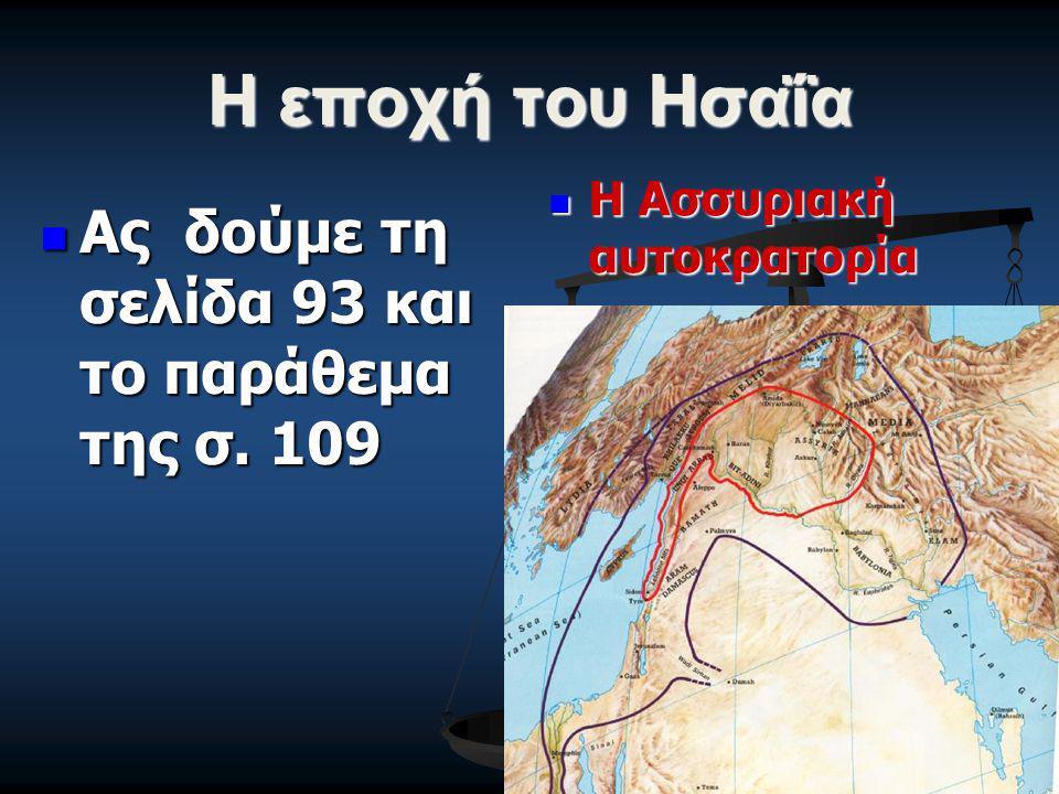 Η εποχή του Ησαΐα Ας δούμε τη σελίδα 93 και το παράθεμα της σ. 109