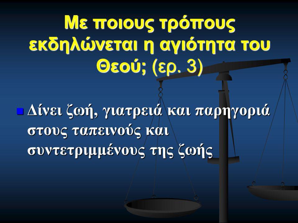 Με ποιους τρόπους εκδηλώνεται η αγιότητα του Θεού; (ερ. 3)