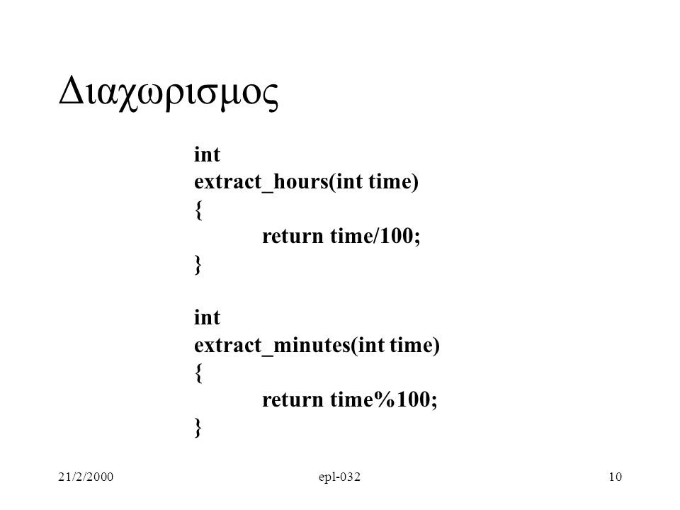 Διαχωρισμος int extract_hours(int time) { return time/100; } int