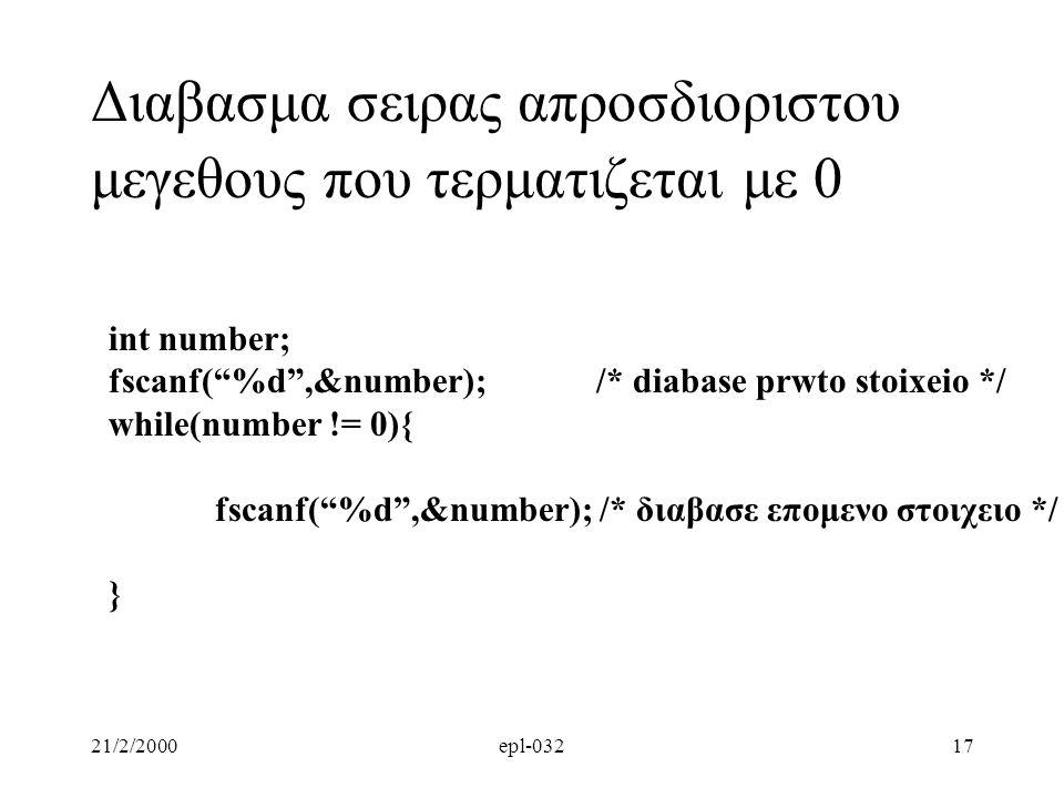 Διαβασμα σειρας απροσδιοριστου μεγεθους που τερματιζεται με 0