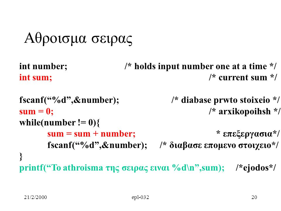 Αθροισμα σειρας int number; /* holds input number one at a time */