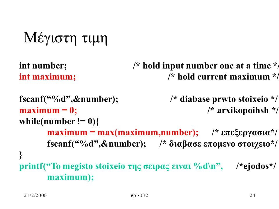 Μέγιστη τιμη int number; /* hold input number one at a time */