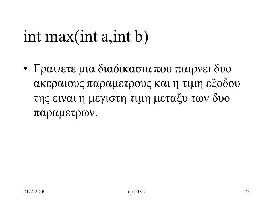 int max(int a,int b)