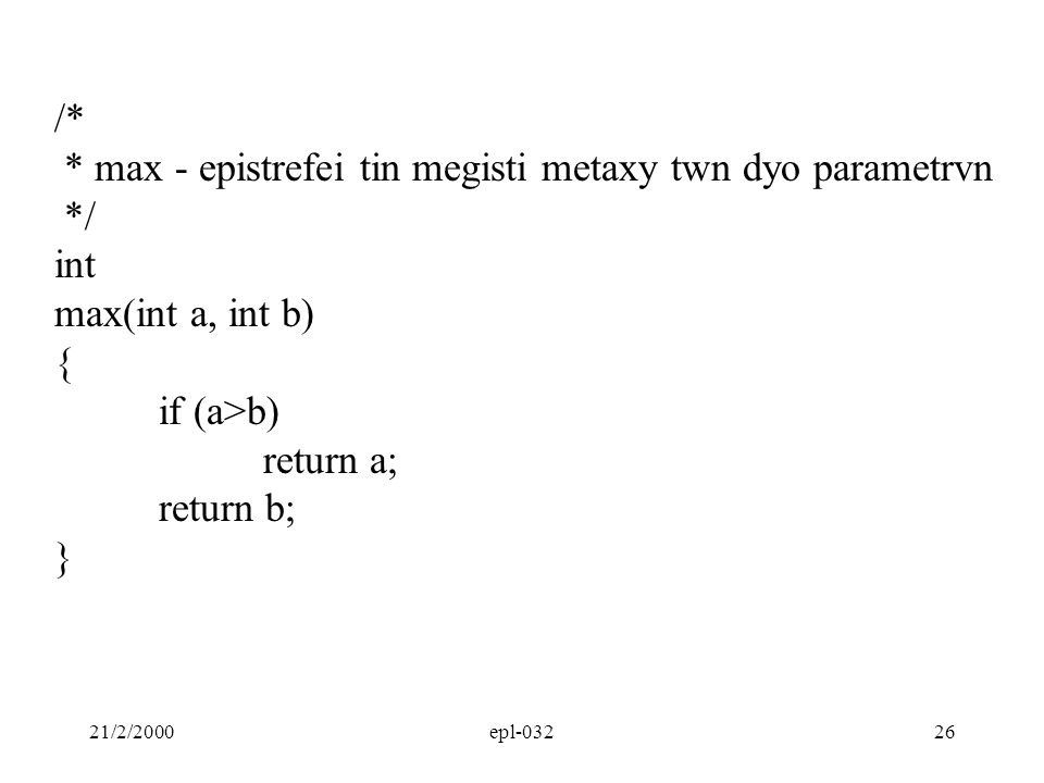 * max - epistrefei tin megisti metaxy twn dyo parametrvn */ int