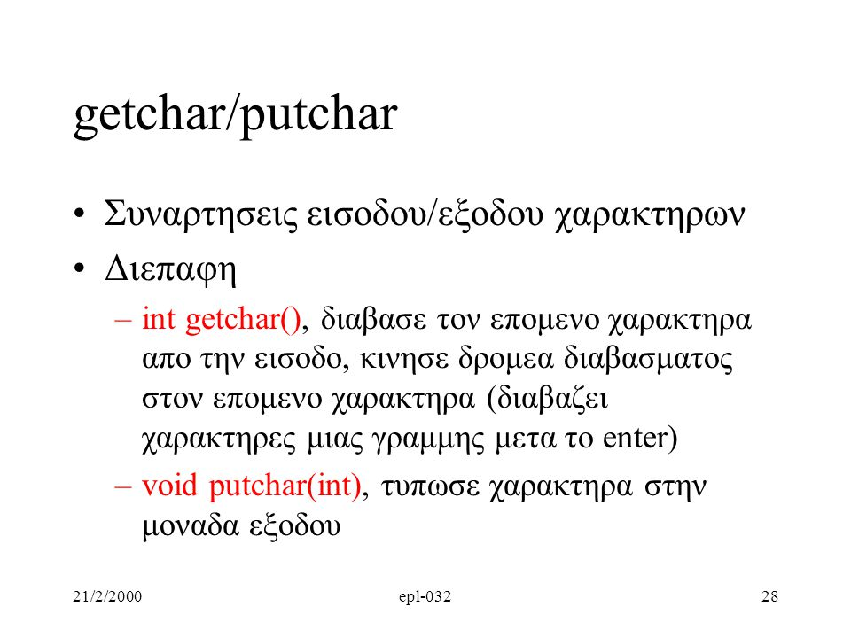 getchar/putchar Συναρτησεις εισοδου/εξοδου χαρακτηρων Διεπαφη