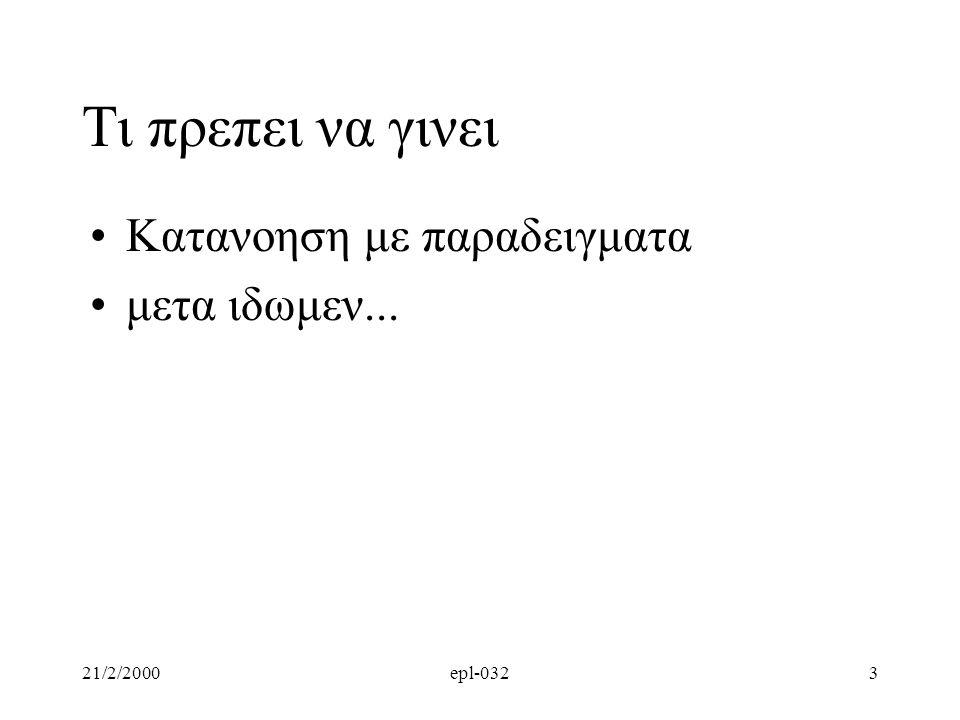 Τι πρεπει να γινει Κατανοηση με παραδειγματα μετα ιδωμεν... 21/2/2000