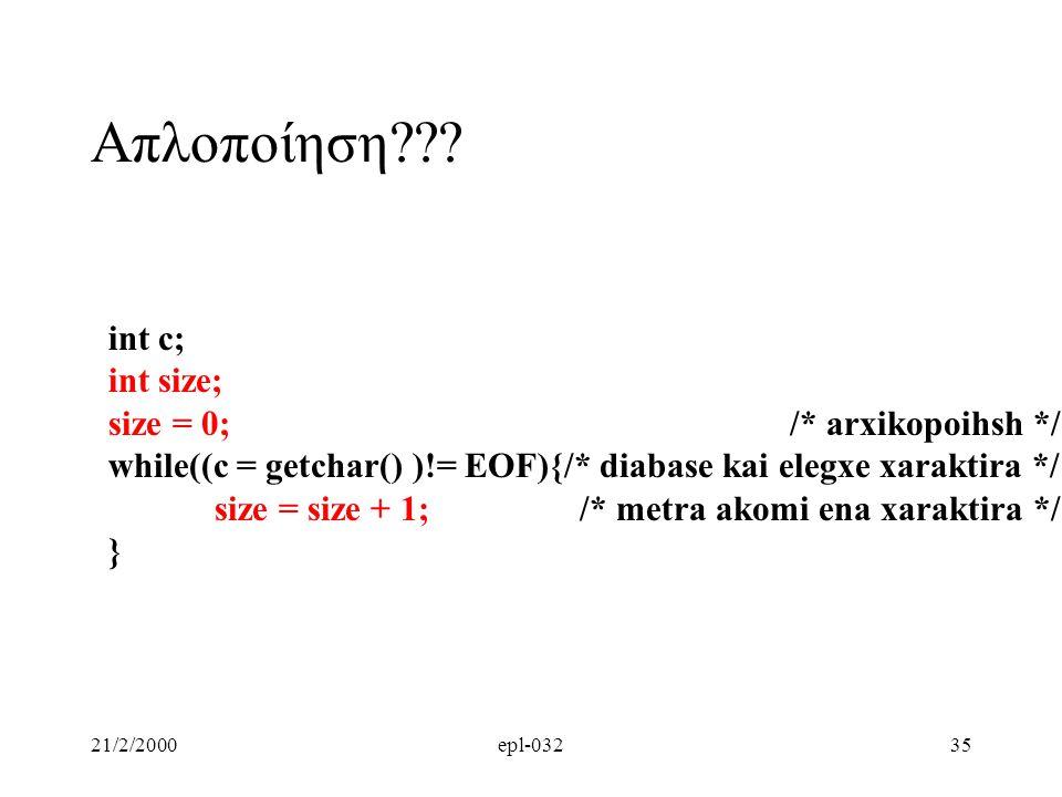 Απλοποίηση int c; int size; size = 0; /* arxikopoihsh */