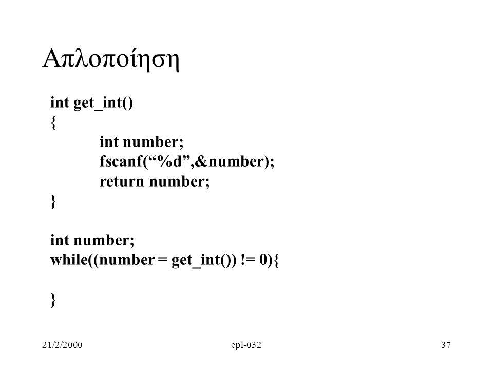 Απλοποίηση int get_int() { int number; fscanf( %d ,&number);
