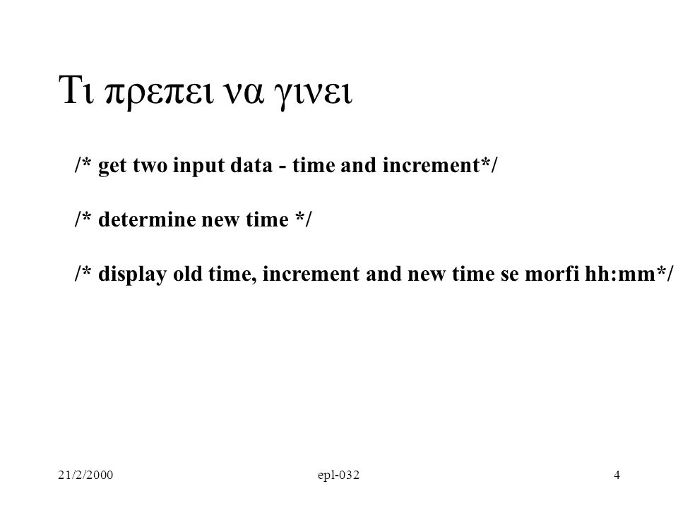 Τι πρεπει να γινει /* get two input data - time and increment*/