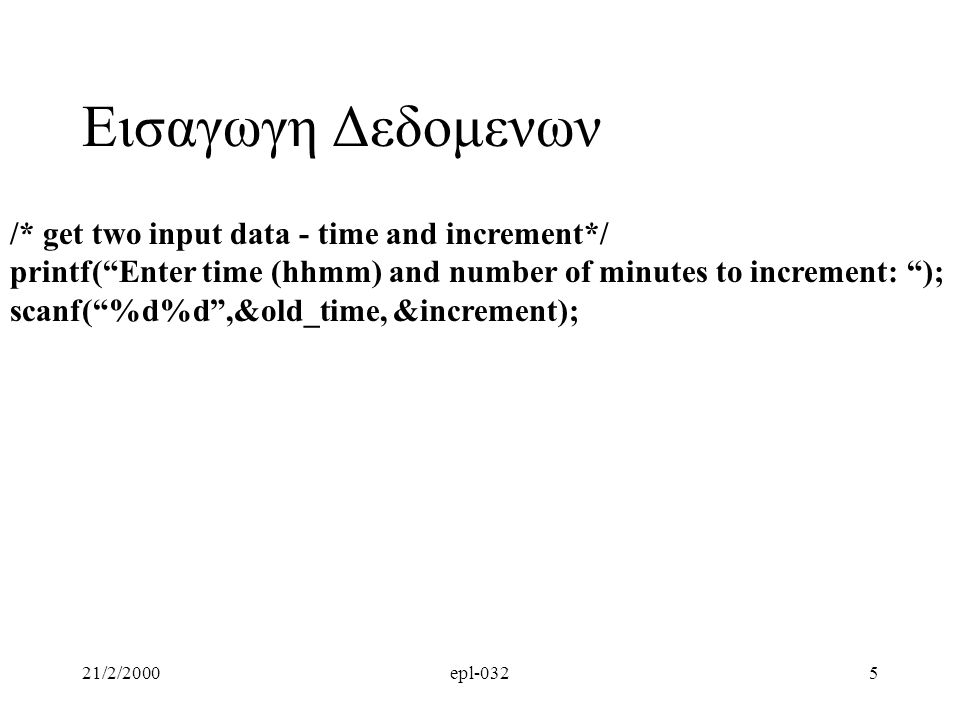 Εισαγωγη Δεδομενων /* get two input data - time and increment*/