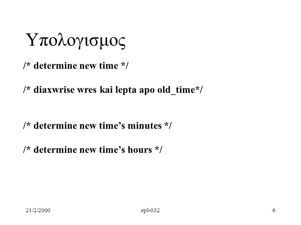 Υπολογισμος /* determine new time */