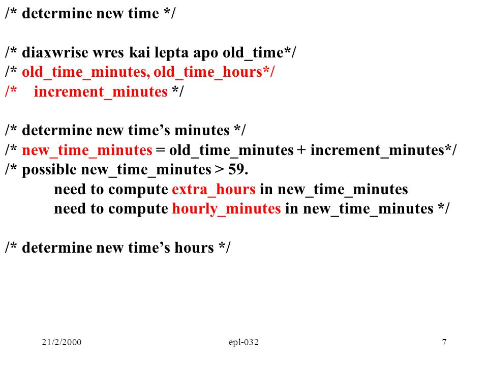 /* determine new time */ /* diaxwrise wres kai lepta apo old_time*/