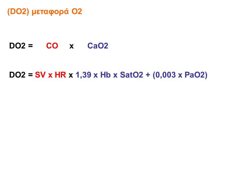 (DO2) μεταφορά Ο2 DO2 = CO x CaO2 DO2 = SV x HR x 1,39 x Hb x SatO2 + (0,003 x PaO2)