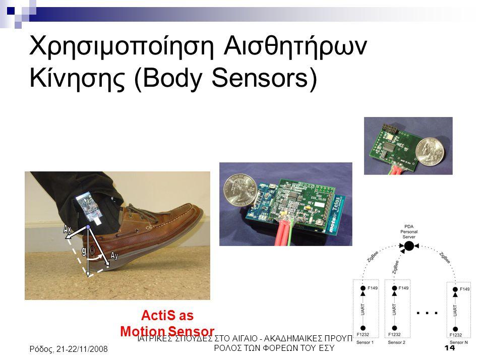 Χρησιμοποίηση Αισθητήρων Κίνησης (Body Sensors)