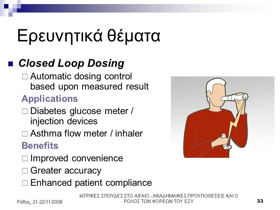 Ερευνητικά θέματα Closed Loop Dosing