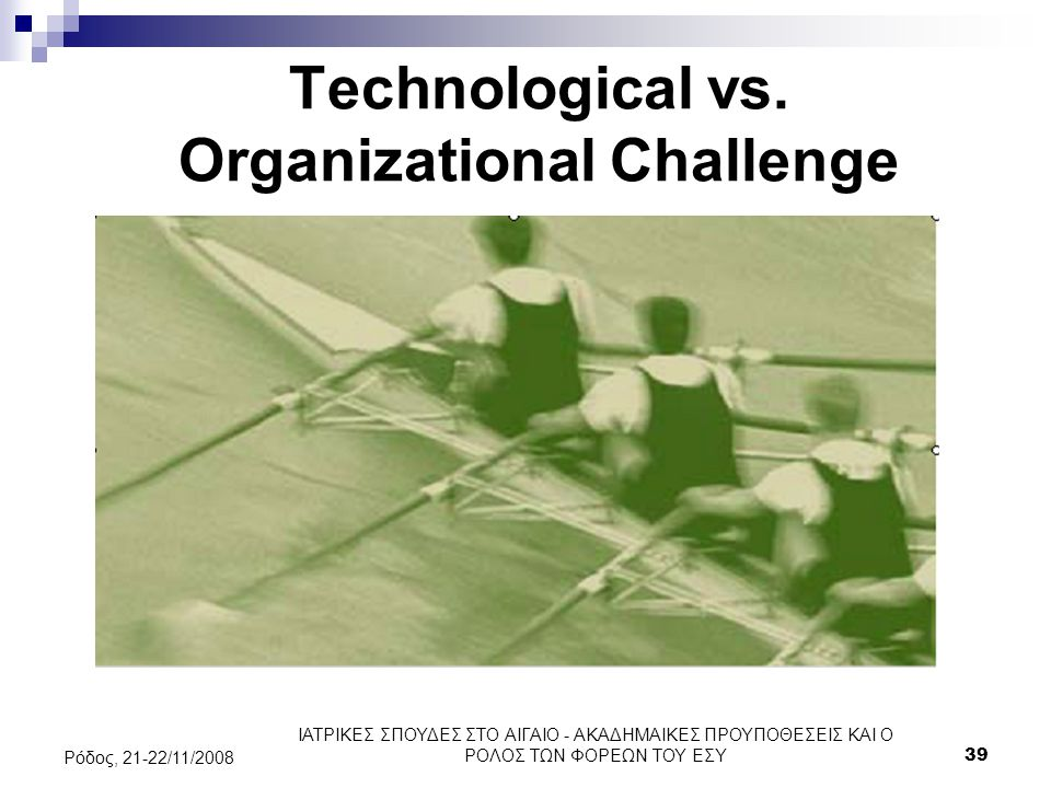 Technological vs. Organizational Challenge