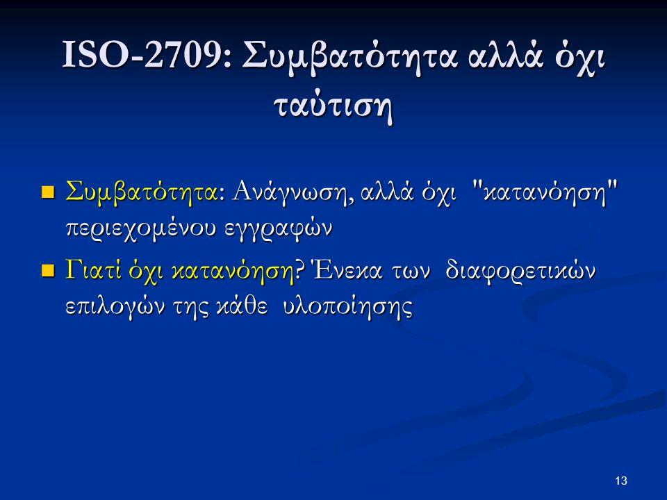 ISO-2709: Συμβατότητα αλλά όχι ταύτιση