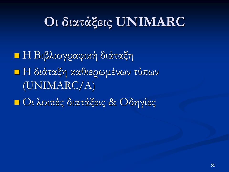 Οι διατάξεις UNIMARC Η Βιβλιογραφική διάταξη