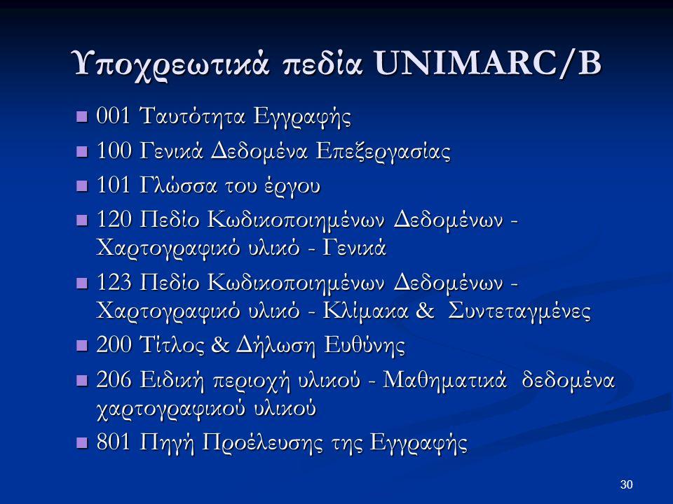 Υποχρεωτικά πεδία UNIMARC/B