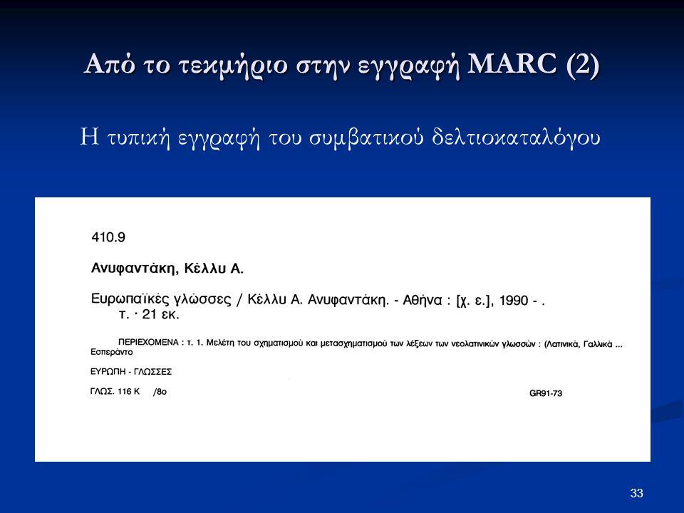 Από το τεκμήριο στην εγγραφή MARC (2)