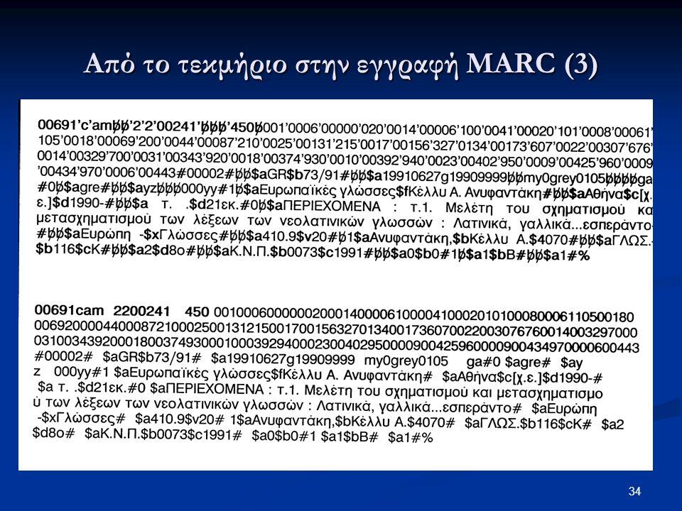 Από το τεκμήριο στην εγγραφή MARC (3)