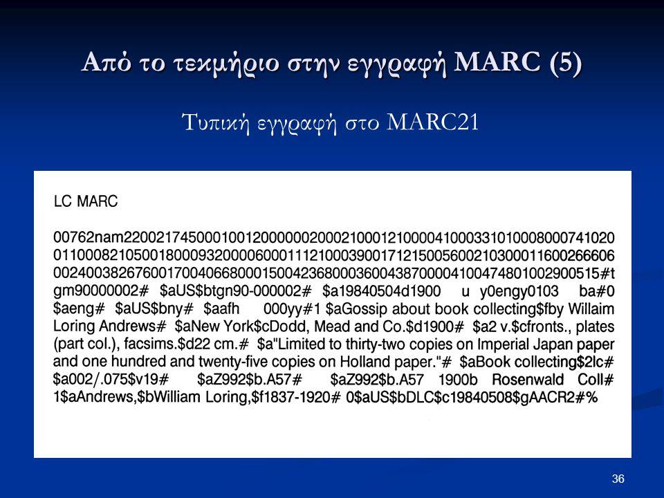 Από το τεκμήριο στην εγγραφή MARC (5)