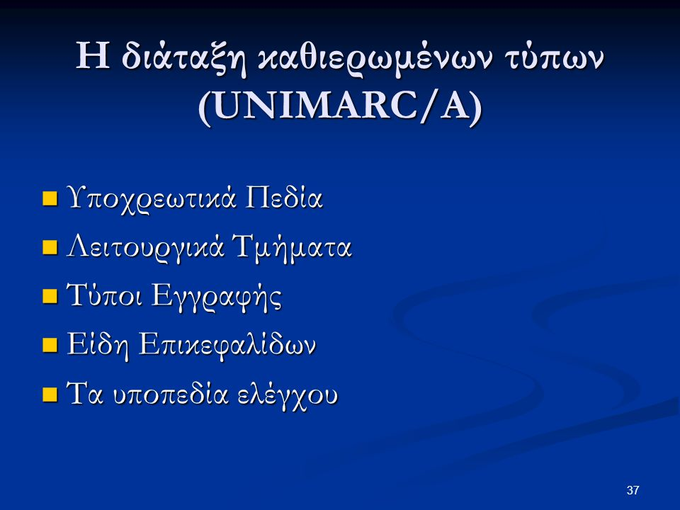 Η διάταξη καθιερωμένων τύπων (UNIMARC/A)