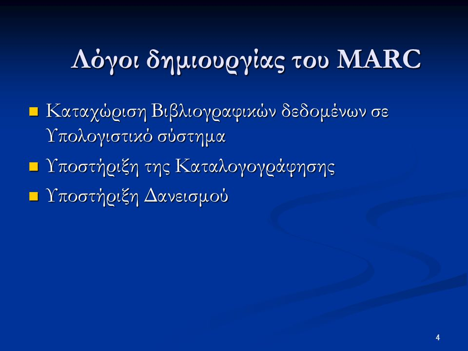 Λόγοι δημιουργίας του MARC